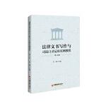 法律文书写作与司法口才运用实例教程 修订版