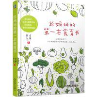 給媽媽的第一本食育書
