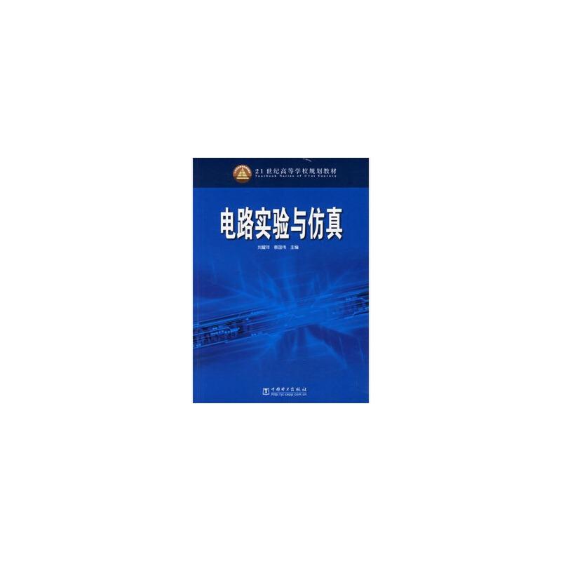 《电路实验与仿真 刘耀年
