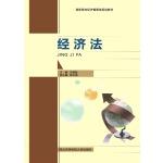 经济法(电子书)