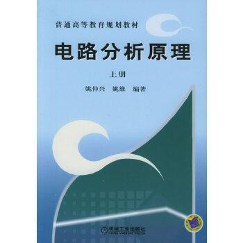 《电路分析原理(上册)——普通高等教育规划教材》