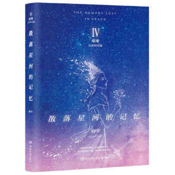 """散落星河的记忆4:璀璨(桐华重磅力作,""""散落星河的记忆""""系列大结局。签章版+卡贴)"""