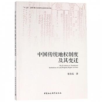 中国传统地权制度及其变迁