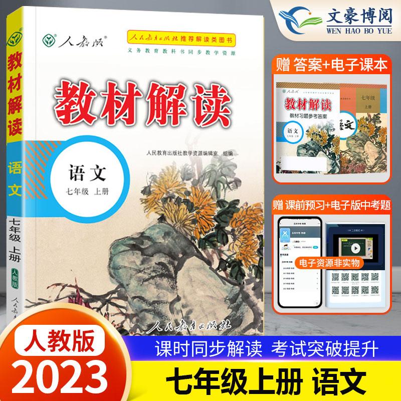《2016秋正版7七人教文书语贴吧上册年级版初中部同一中课本煤图片