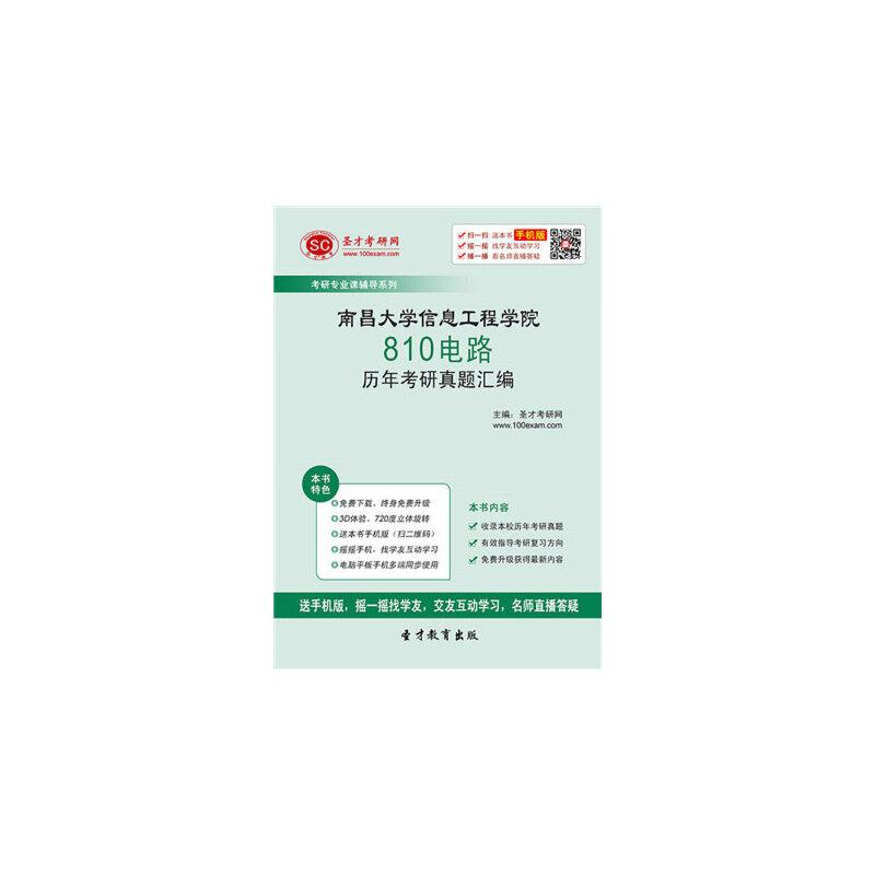 [2018考研适用]南昌大学信息工程学院810电路历年考研真题汇编/81