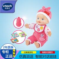 伟易达littlelove智能对话娃娃智能娃娃女孩玩具仿真会说话洋娃娃