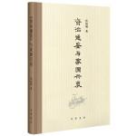 《资治通鉴》与家国兴衰   2016年中国好书获奖作品