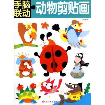 《手脑联动:动物剪贴画》(王阿娜.)【简介
