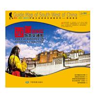 非凡旅图・中国分省旅游交通图系列-西藏自治区旅游交通图