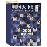 财经天下 时政经管期刊2017年全年杂志订阅新刊预订1年共25期