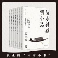 大家小札系列套装(共7册)