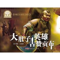 中国三大史诗・江格尔:大肚子英雄古赞贡布