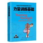 力量训练基础:用5种杠铃动作极速发展身体实力