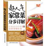 中国好味道:超人气家常菜分步详解
