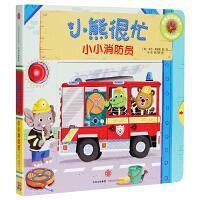 小熊很忙中英双语厚纸板游戏书:小小消防员