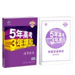 2018B版专项测试 高考语文 5年高考3年模拟(全国卷Ⅰ及天津上海适用)五年高考三年模拟 曲一线科学备考