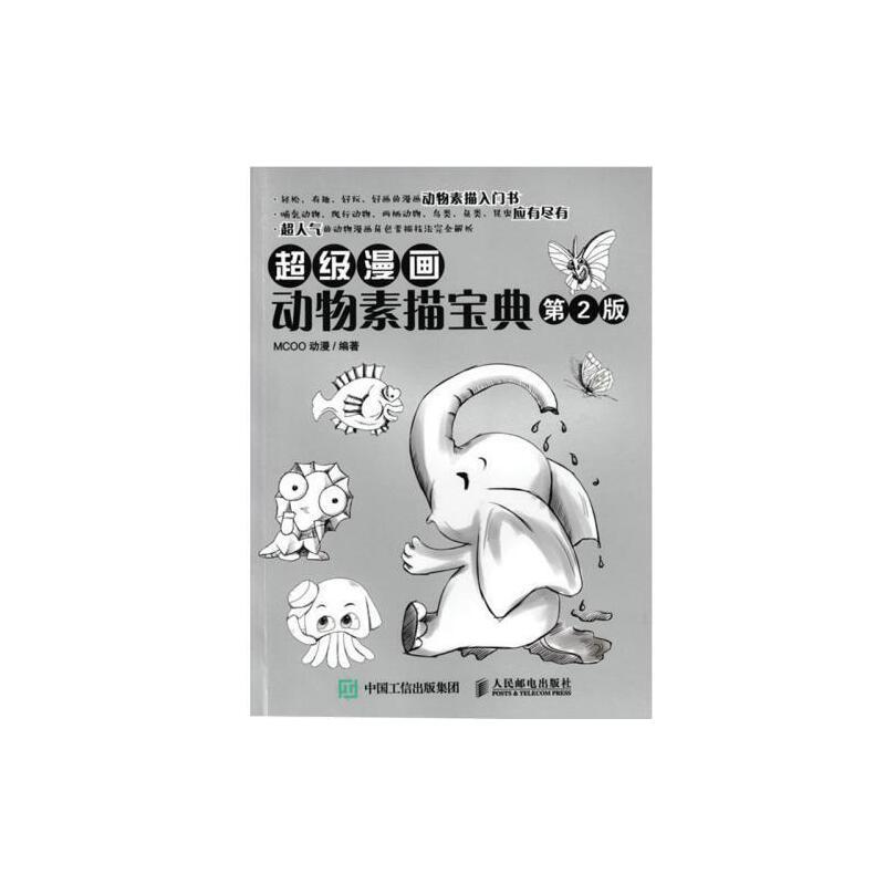 动物的画法形态结构手绘基础入门书 动物绘画教程书籍