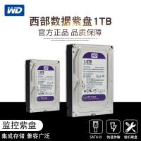 wd西部数据WD10PURX 1tb 监控紫盘 西数硬盘1t 台式机硬盘