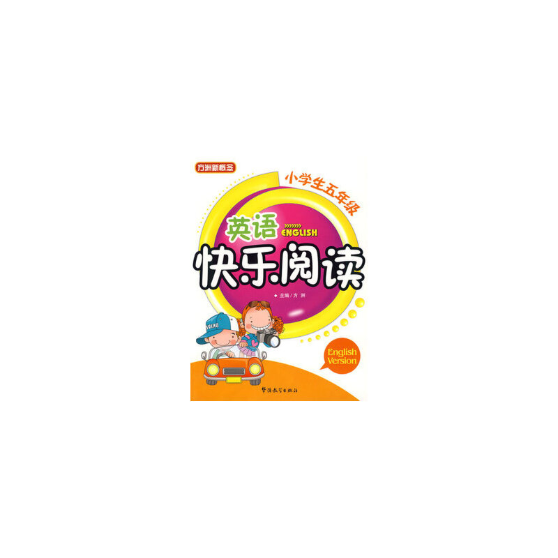 小学生五年级英语快乐阅读 方洲 9787802006348