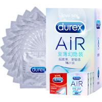 [当当自营]Durex杜蕾斯 组合装21只(AIR至薄幻隐16只+AIR1只*3+倍滑超薄2只) 超薄避孕套 安全套 成