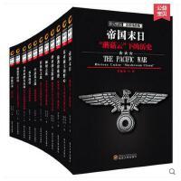 二战太平洋战争系列 套装11册 首度全景图文呈现二战历史战争历史世界历史二战风云 历史书籍 畅销书 zc