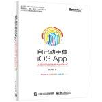 自己动手做iOS App:从设计开发到上架App Store