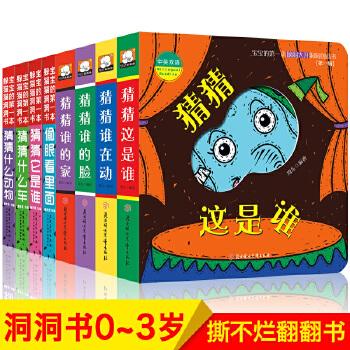 全8册猜猜我是谁奇妙洞洞书宝宝书籍 绘本0-3岁 撕不烂 婴儿早教启蒙图书 儿童立体翻翻书