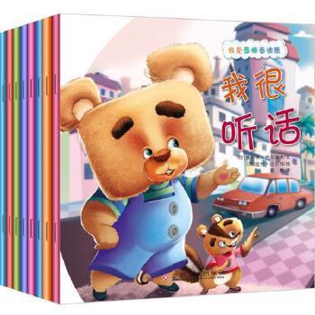 泰迪熊学拼音漫画书儿童图画书宝宝好习惯儿童情绪培养和性格培养童书