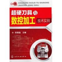 超硬刀具与数控加工技术实例 陈德道 9787122130693