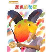 海豚绘本花园:颜色的秘密(平装)