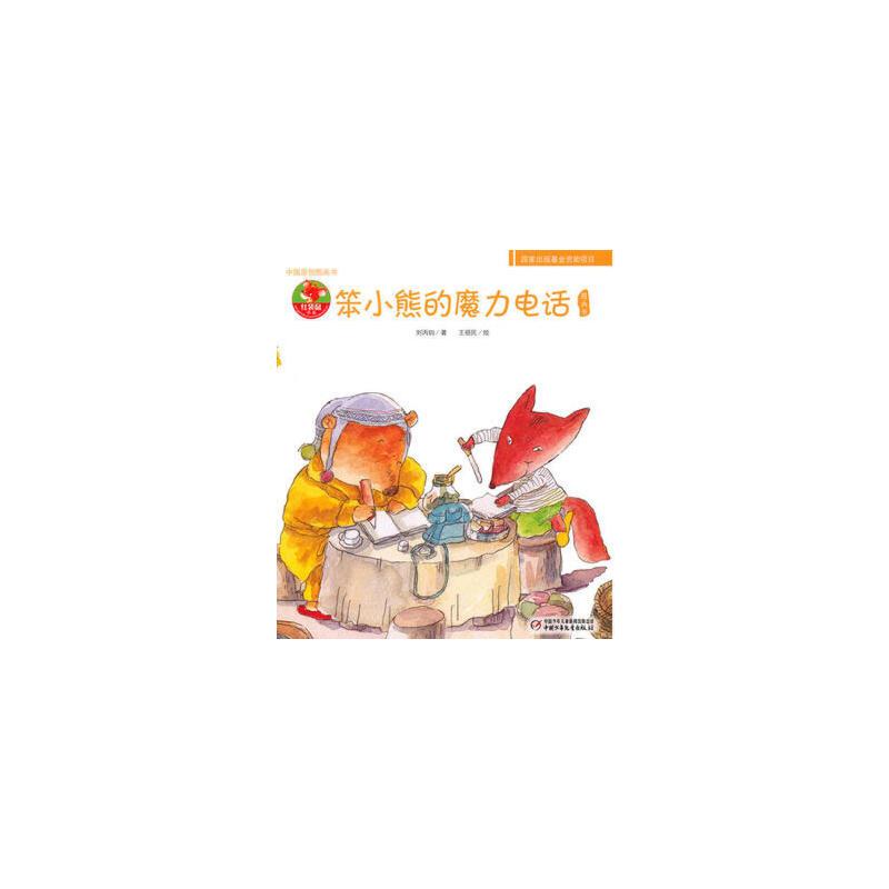 《正版促销中tg~笨小熊的魔力电话(中国原创图画书)