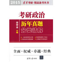 考研政治历年真题分类精解(2015)(清华考研。精品备考丛书)