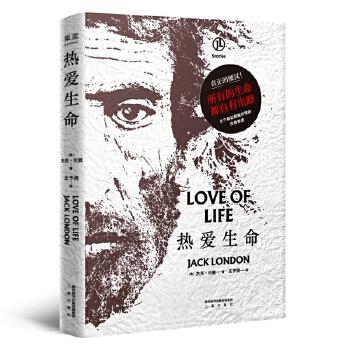 """热爱生命(杰克・伦敦百年经典定本全译无删节""""为人的使命是生活,而不是存在!""""八个经典""""杰克・伦敦式"""""""