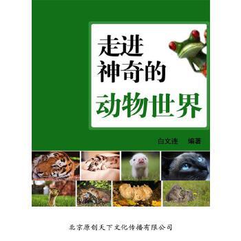 走进神奇的动物世界_走进神奇的动物世界电子书在线