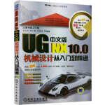 UG NX10.0中文版机械设计从入门到精通