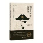 创造世界史的海盗  启真・人文历史