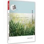 陈智峰:寻回学习的趣味(教师月刊2017年4月刊) 大夏书系