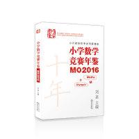小学数学竞赛年鉴――MO2016