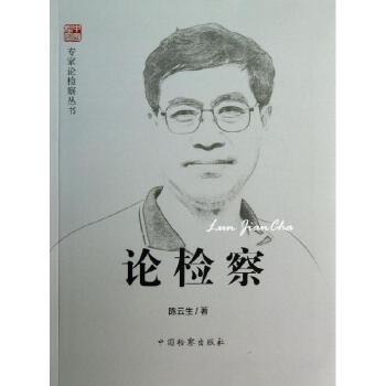 专家论检察丛书:论检察(陈云生)