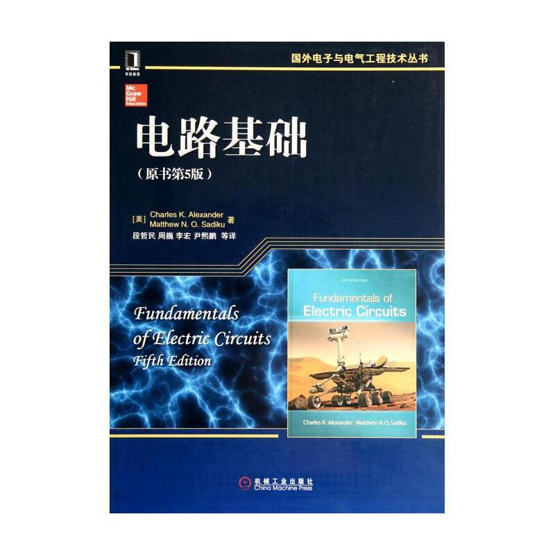 《电路基础(原书第5版)/国外电子与电气工程技术丛书