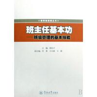 班主任基本功--班级管理的基本技能/德育新思维丛书