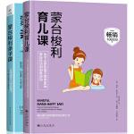 蒙台梭利亲子育儿套装(全2册)