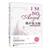 我不是天使:从维多利亚的秘密T台模特到女性楷模 【正版书籍】