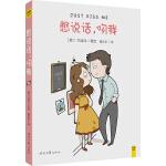 憋说话,吻我(一本治愈暖萌、逗B毒舌的漫画集,专门拯救不开心的你!)