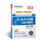 未来教育・(2017年)全国计算机等级考试历年真题与机考题库二级C语言