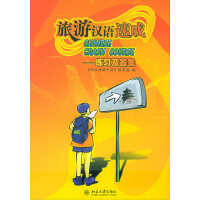 旅游汉语速成(全二册,附练习及答案,附赠1CD)――北大版新一代对外汉语教材・旅游汉语系列
