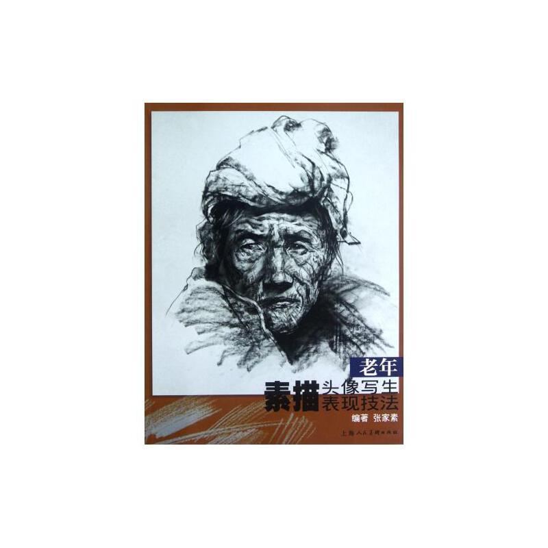 老年素描头像写生表现技法 张家素 正版书籍 艺术
