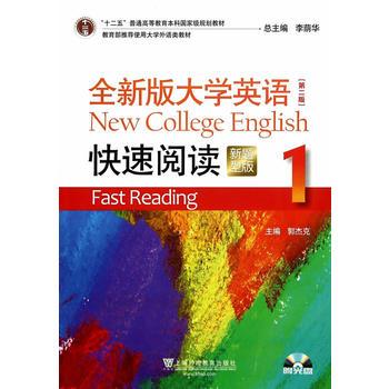 全新版大学英语快速阅读-1-[第二版]-新题型版-(附光盘)