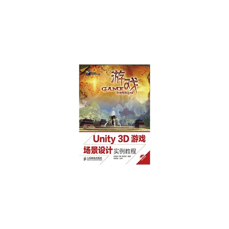 《公司更新中qs~Unity3D游戏场景制图标准教正版景观设计促销实例终稿(2012设计)图片
