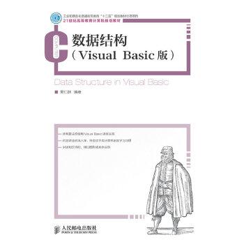 数据结构(Visual Basic版)